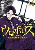 ウロボロス―警察ヲ裁クハ我ニアリ― 14巻 (バンチコミックス)