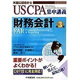 US CPA集中講義 財務会計 (USCPA集中講義)