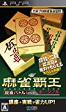 麻雀覇王ポータブル 段級バトルSpecial - PSP