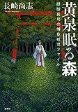 黄泉眠る森: 醍醐真司の博覧推理ファイル