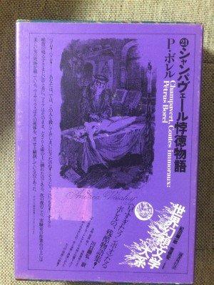 世界幻想文学大系〈第21巻〉シャンパヴェール悖徳物語 (1980年)