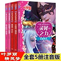 全套5册注音版叶罗丽精灵梦漫画仙子故事书 公主童话故事书带拼音 夜萝莉卡通动漫6-7-9-10-12岁儿童小学生书籍绘本图书畅销书