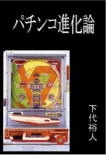 History of pachinko gaming machines as a typical japanese for sale  Delivered anywhere in USA