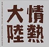 情熱大陸 LOVES MUSIC 10TH ANNIVERSARY SPECIAL 〜TARO HAKASE SELECTION〜 CD