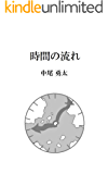 Time flow (Japanese Edition)