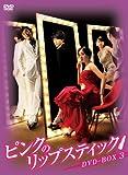 [DVD]ピンクのリップスティックDVD-BOX3