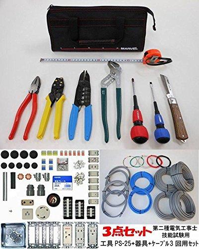すぃーっと合格 第二種技能用 工具PS-25+器具+(3回)3点(30年度版) B0796K3L9L