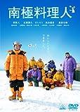 南極料理人 [DVD]