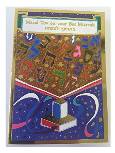 Bar Mitzvah Tefillin (Mazal Tov on Your Bar Mitzvah - Small Greeting Card - 12 Per Order. Envelopes Included )