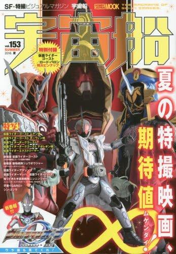 宇宙船 vol.153 (ホビージャパンMOOK 731)
