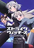 Strike Witches - Official Comic a la carte (Kadokawa Comics Ace) Manga
