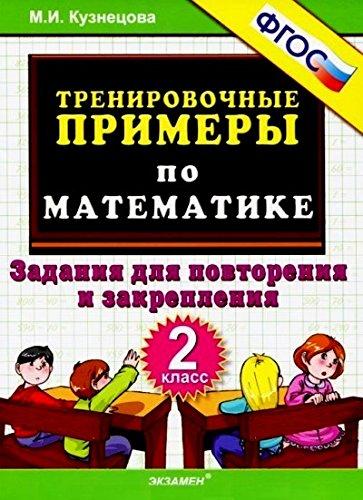 Download Trenirovochnye primery po matematike. 2 klass. Zadaniya dlya povtoreniya i zakrepleniya. FGOS pdf