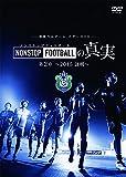 湘南ベルマーレイヤーDVD NONSTOP FOOTBALLの真実 第2章~2015 証明~