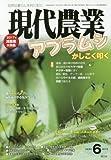 現代農業 2017年 06 月号 [雑誌]