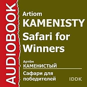 Safari for Winners [Russian Edition] Audiobook