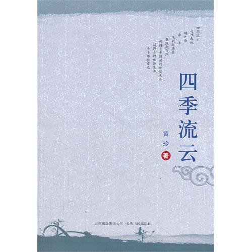 Floating Clouds in Four Seasons (Chinese Edition)