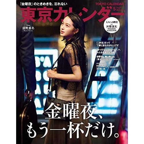 東京カレンダー 2019年5月号 表紙画像