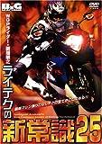 ライテクの新常識25 [DVD]