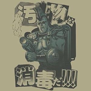 北斗の拳 汚物は消毒 Tシャツ サンドカーキ サイズ:XL