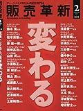 販売革新 2017年 02 月号 [雑誌] (■変わる-流通新時代の視座25人)
