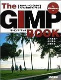 ザ・ギンプ・ブック for Windows