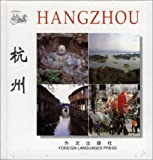 Hangzhou (Chinese/English edition: FLP China Travel and Tourism)