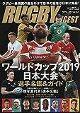 ワールドカップ2019日本大会選手名鑑&ガイド 2019年 10 月号 [雑誌]