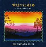 児童文学朗読CD集 新美南吉童話選集(3)