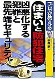 住まいと防犯住宅 凶悪化する犯罪と最先端セキュリティ (QP books)