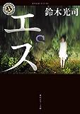 エス 「リング」シリーズ (角川ホラー文庫)