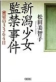 新潟少女監禁事件 密室の3364日 (朝日文庫)