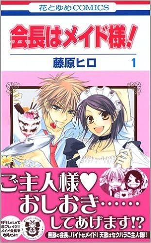 男が読んでも面白い少女漫画3選「彼氏彼女の事情」「赤ちゃんと僕」「桜蘭高校ホスト部」
