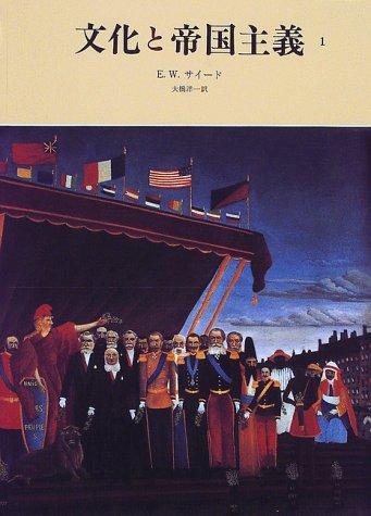 文化と帝国主義1