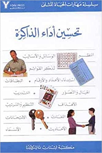 Book Improving Your Memory
