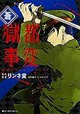 獄都事変 公式アンソロジーコミック ‐蒼‐ (MFC ジーンピクシブシリーズ)