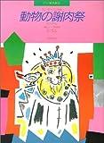 ピアノ絵本館 動物の謝肉祭[れんだん]/サンサーンス (ピアノ絵本館 (5))