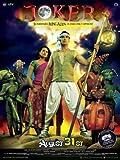 Joker (2012) (Hindi Movie / Bollywood Film / Indian Cinema DVD)