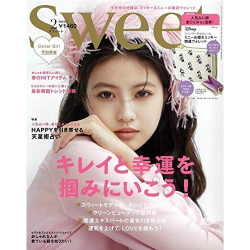 Sweet 2021年 2月号 表紙画像