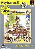牧場物語3~ ハートに火をつけて PlayStation2 the Best