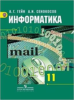 Book Informatika. 11 klass. Uchebnik. Bazovyy i uglublennyy urovni. FGOS