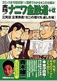 実践!ナニワ金融道+α三発目