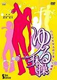 NHK / カラダをゆるめて美しく健康に ゆる体操 DVD