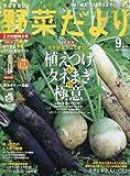 野菜だより 2016年9月号 [雑誌]