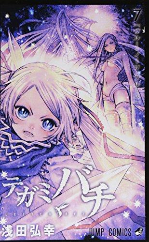 テガミバチ 7 (ジャンプコミックス)