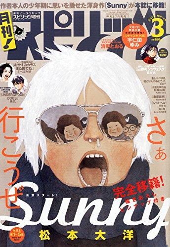 月刊!スピリッツ 2015年 3/1 号 [雑誌]: ビッグコミックスピリッツ 増刊