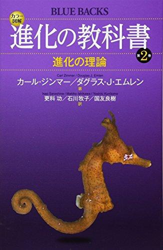 カラー図解 進化の教科書 第2巻 進化の理論 (ブルーバックス)