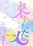kichattahito: R18 (Japanese Edition)