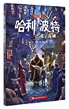 Harry Potter and the Philosopher's Stone 1 (Revised Ed.) (Chinese Edition) (Paperback)