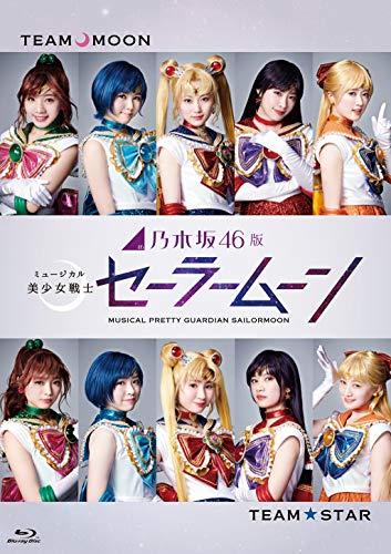 乃木坂46版 ミュージカル 美少女戦士セーラームーンBlu-rayの商品画像