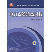 power system transient(Chinese Edition)